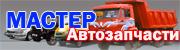 МирАвто продажа автозапчастей для автомобилей