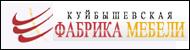 Куйбышевская фабрика мебели